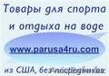 Всё для яхт,  катеров и лодок Ивано-Франковск