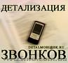 Услуга Детализация звонков с оплатой по факту выполнения в Ивано-Франковской обл
