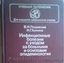 В.И.Покровский Инфекционные болезни с уходом за больными и основами эпидемиологи