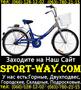 Купить Складной велосипед  Десна 24 можно у нас[[[