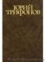Юрий Трифонов Собрание сочинений в 4 томах том 1