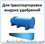Резервуар для транспортировки (КАС)