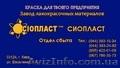 Грунтовка АК-070* *грунтовка АК-070*0. *грунтовка АК-070*6у.   a)Эмаль ОС-11-07