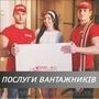 Послуги перевезення в Івано-Франківську