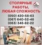 Столярні роботи Івано-Франківськ,  столярна майстерня в Івано-Франківську