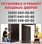 Металеві вхідні двері Івано-Франківськ,  вхідні двері купити,  установка