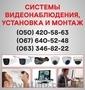 Камери відеоспостереження в Івано-Франковську,  встановлення камер