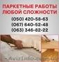 Паркетні роботи Івано-Франківск. Укладання дошки,  циклювання паркету