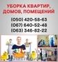 Клінінг Івано-Франківськ. Клінінгова компанія в Івано-Франківську.