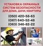 Установка сигналізації Івано-Франківськ. Охоронна сигналізація