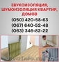 Шумоізоляція Івано-Франківськ. Шумоізоляція ціна по Івано-Франківську.