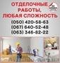 Оздоблювальні роботи в Івано-Франківську,  оздоблення квартир Івано-Франківськ