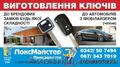 Виготовлення ключів квартирних та автомобільних.