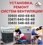 Вентиляція в Івано-Франківську. Монтаж вентиляції Івано-Франківськ