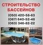 Будівництво басейнів Івано-Франківськ. Басейн ціна в Івано-Франківську