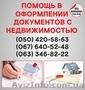 Узаконення земельних ділянок в Івано-Франківську,  оформлення документації