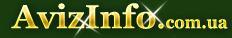 Оборудование в Ивано-Франковске,продажа оборудование в Ивано-Франковске,продам или куплю оборудование на ivano-frankovsk.avizinfo.com.ua - Бесплатные объявления Ивано-Франковск